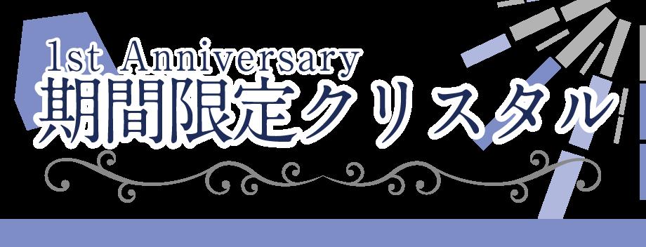 1st Anniversary ~期間限定クリスタル~