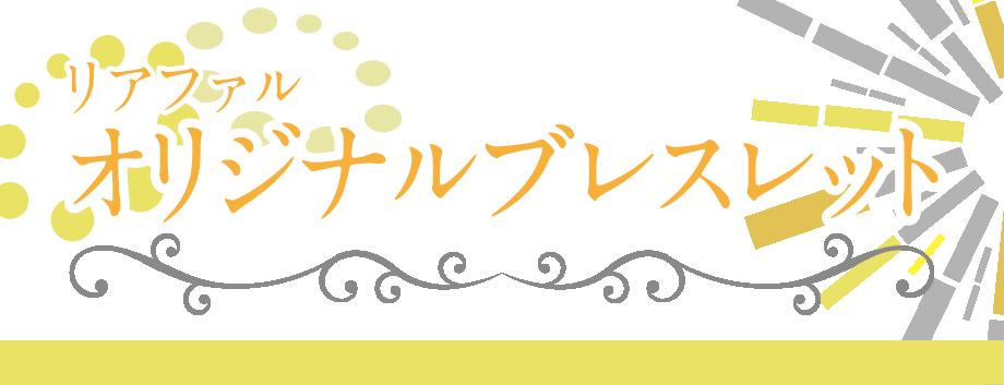 オリジナルブレスレット