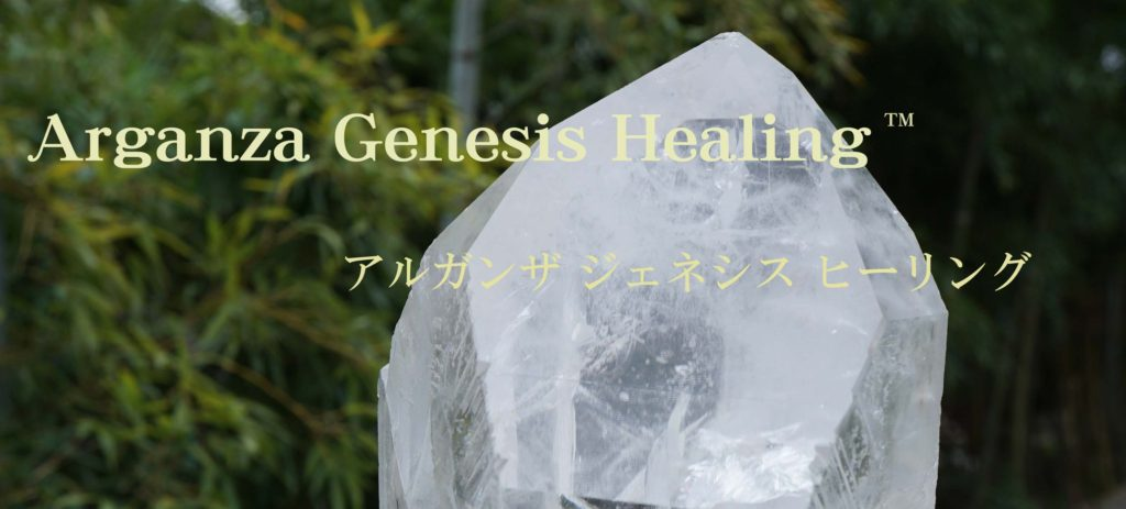 Arganza Genesis Healing TM