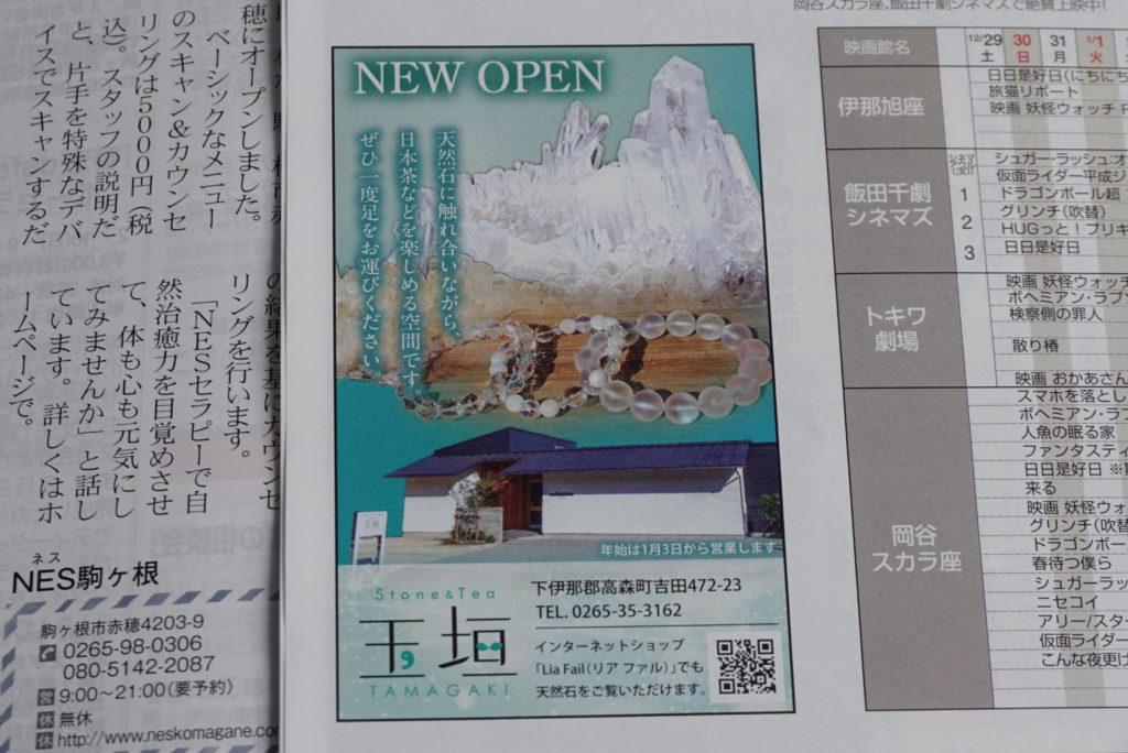 玉垣からの風景⑲月刊「かみいな」一月号に広告掲載しました