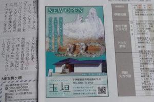 月刊「かみいな」に広告掲載しました.玉垣からの風景⑲-01