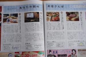 月刊「かみいな」に広告掲載しました.玉垣からの風景⑲-04
