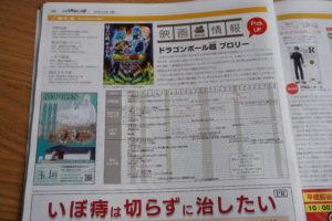 月刊「かみいな」に広告掲載しました.玉垣からの風景⑲-02