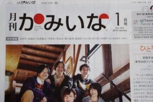 月刊「かみいな」に広告掲載しました.玉垣からの風景⑲-07
