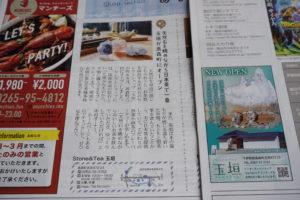 月刊「かみいな」に広告掲載しました.玉垣からの風景⑲-06
