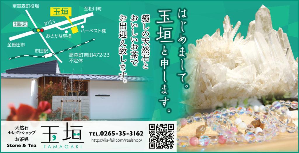 玉垣からの風景⑬中日ホームニュースに広告掲載しました