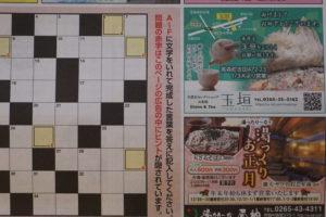 中日ホームニュース飯田「新年号」に広告掲載しました。「玉垣」からの風景⑳-02