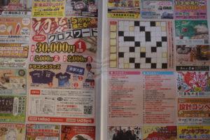 中日ホームニュース飯田「新年号」に広告掲載しました。「玉垣」からの風景⑳-04