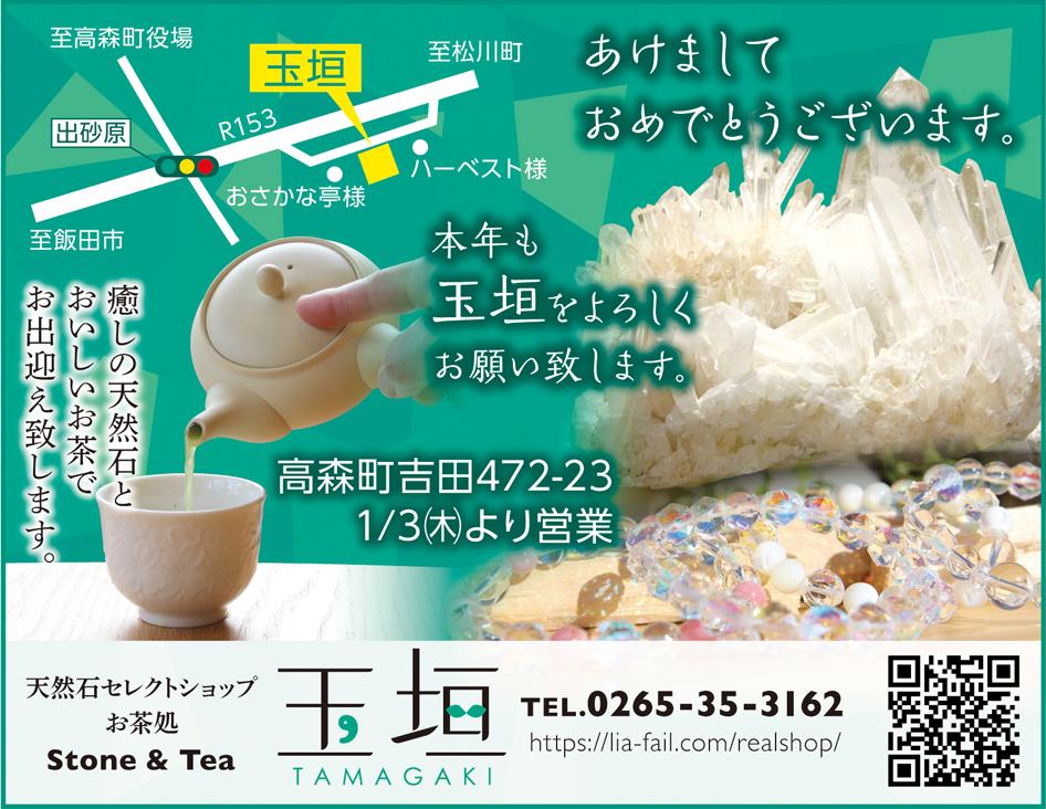 玉垣からの風景⑳中日ホームニュース飯田「新年号」に広告掲載しました