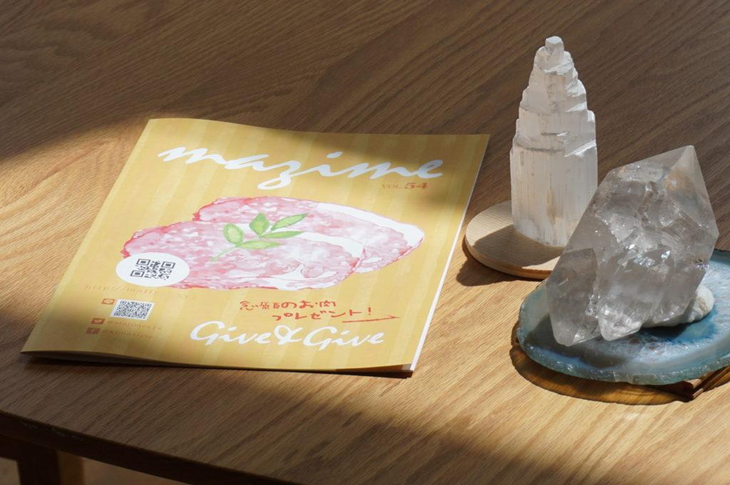 玉垣からの風景㊼月刊「magime」5月号に広告掲載しました