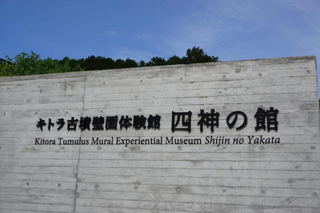 奈良フィールドワーク2019・5月