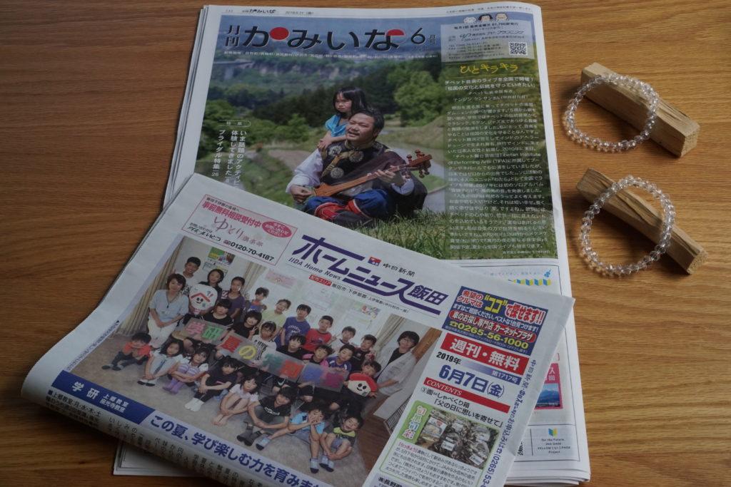 玉垣からの風景 月刊「かみいな」6月号・中日ホームニュースに広告掲載しました