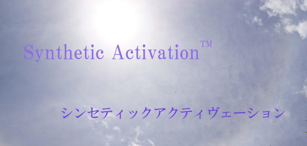 シンセティックアクティヴェーション