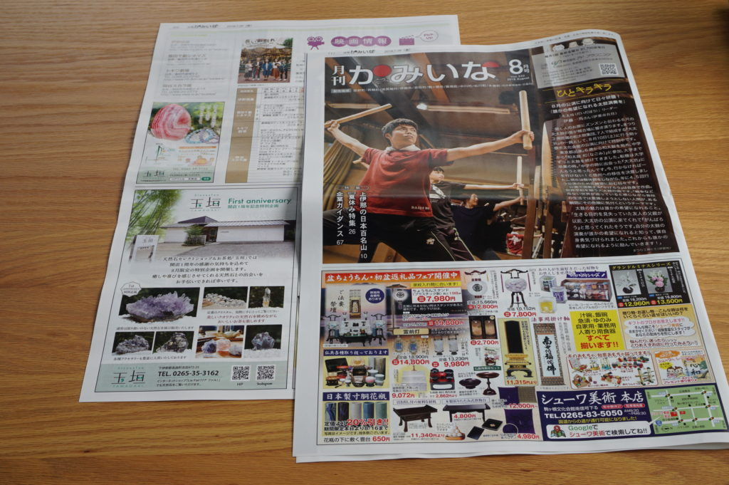 玉垣からの風景 月刊「かみいな」8月号に広告掲載しました