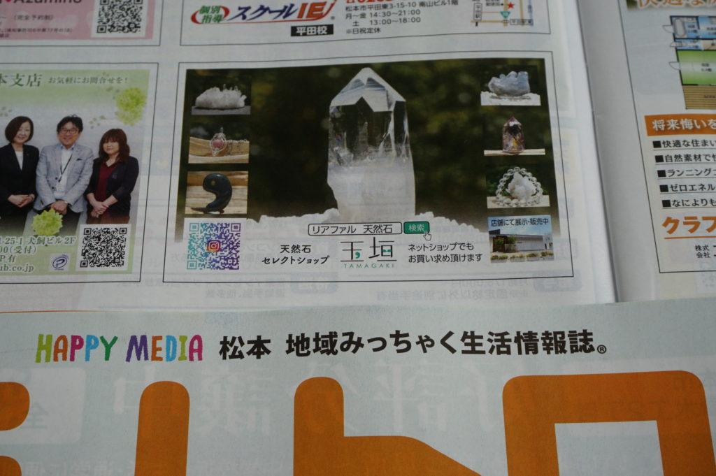 玉垣からの風景 月刊「ミルトク」8月号に広告掲載しました