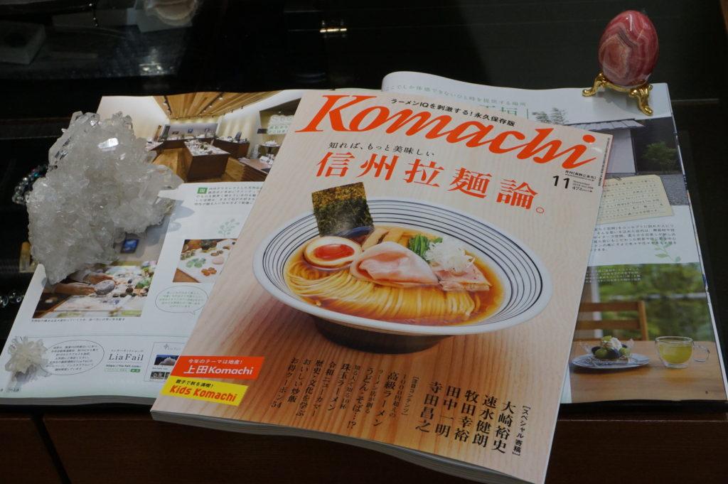 玉垣からの風景 Komachi(月刊「長野こまち」)11月号に広告掲載しました