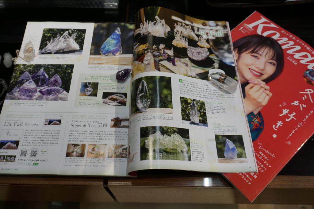 玉垣からの風景 Komachi(月刊「長野こまち」)1月号に広告掲載しました