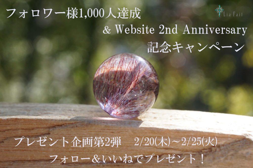 「Instagramフォロワー様1,000人達成 & website 2nd anniversary 記念キャンペーン」第2弾投稿しました