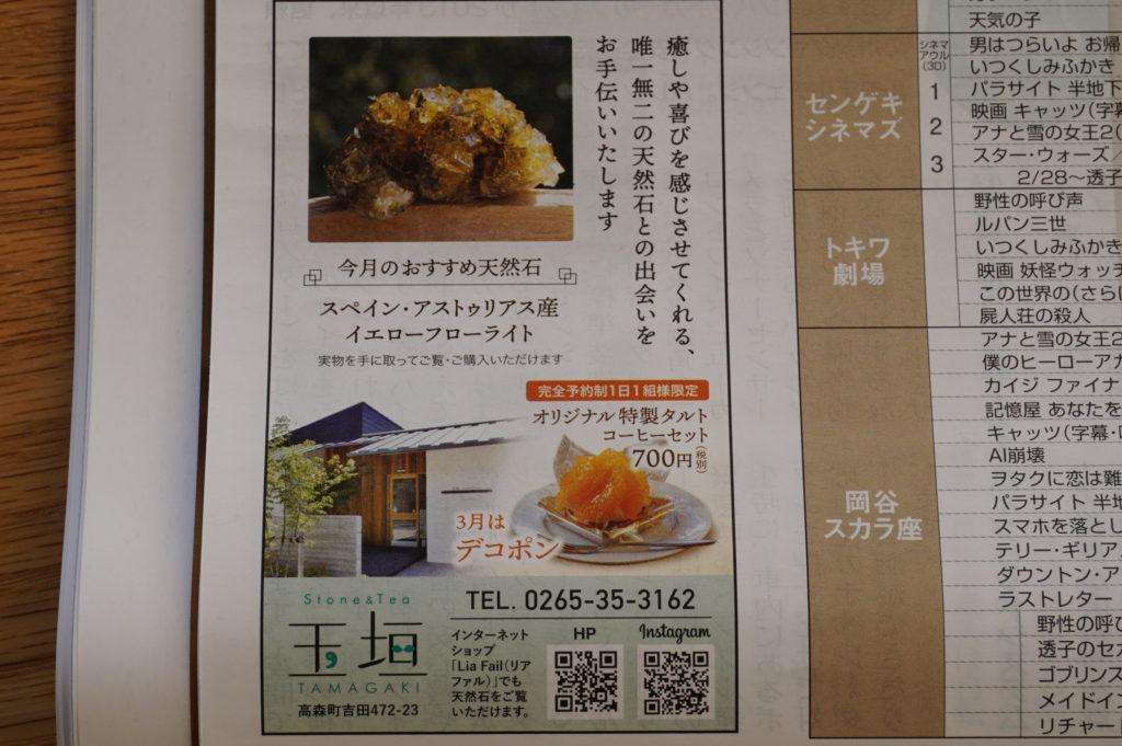 玉垣からの風景 月刊「かみいな」3月号に広告掲載しました