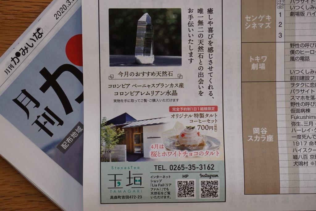 玉垣からの風景 月刊「かみいな」4月号に広告掲載しました