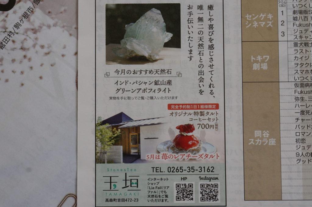 玉垣からの風景 月刊「かみいな」5月号に広告掲載しました