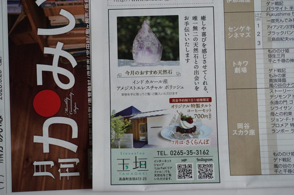 玉垣からの風景 月刊かみいな 7月号に広告掲載しました